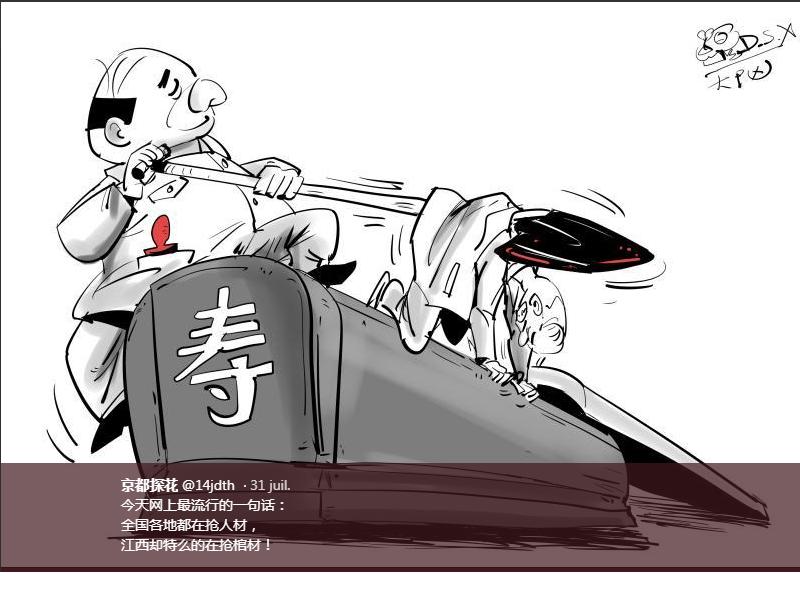 網上有關江西搶棺材的漫畫