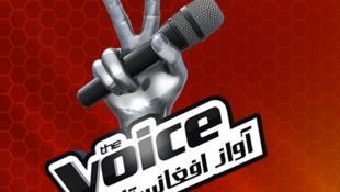 Seule une candidate a participé aux casting de la version afghane du télécrochet «The Voice».