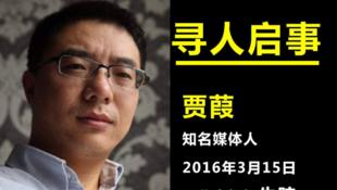 中国记者贾葭3月15号失踪