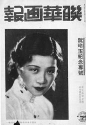 Nữ diễn viên Nguyễn Linh Ngọc (Ruan Lingyu), ngôi sao sáng điện ảnh Thượng Hải những năm 1930 - Lian Wah Films Co. /Domaine public