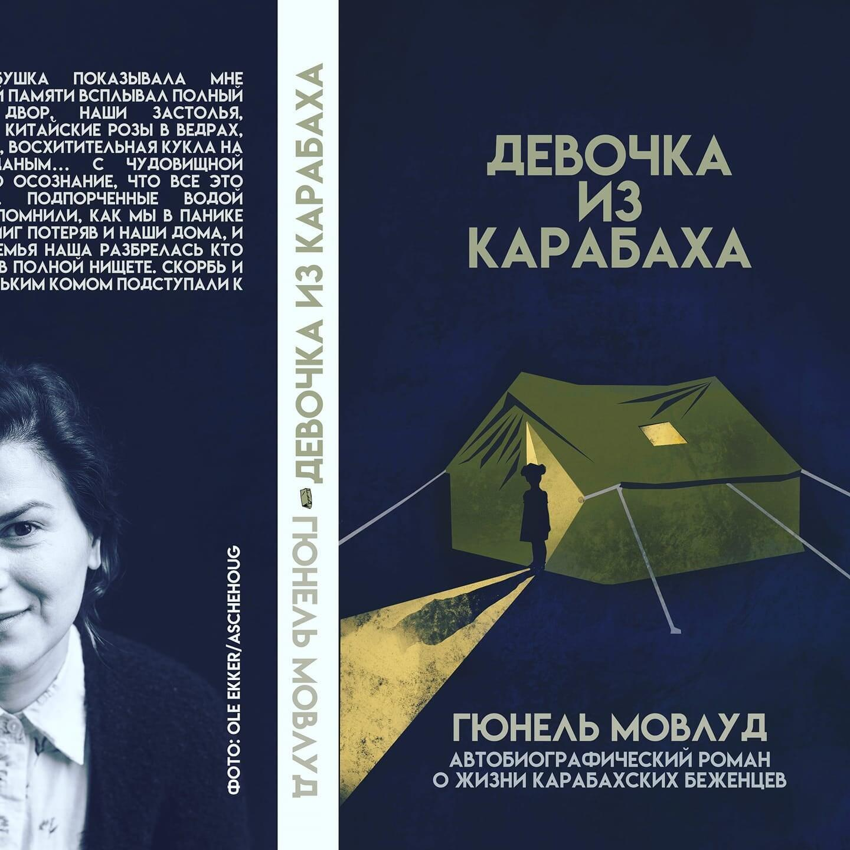 «Девочка из Карабаха» — автобиографический роман азербайджанской журналистки и писательницы Гюнель Мовлуд