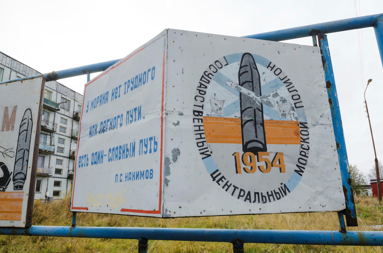Военный полигон в Неноксе, Архангельская область