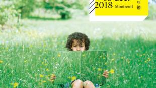 Affiche de l'édition 2018 du Salon du Livre et de la Presse jeunesse de Montreuil.