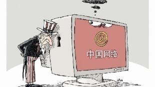 圖為關於中國網絡的網上漫畫