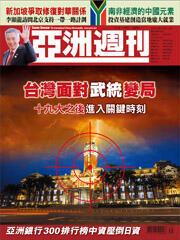 台湾面对武统变局,十九大后关键时刻