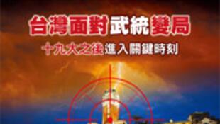 台灣面對武統變局,十九大後關鍵時刻
