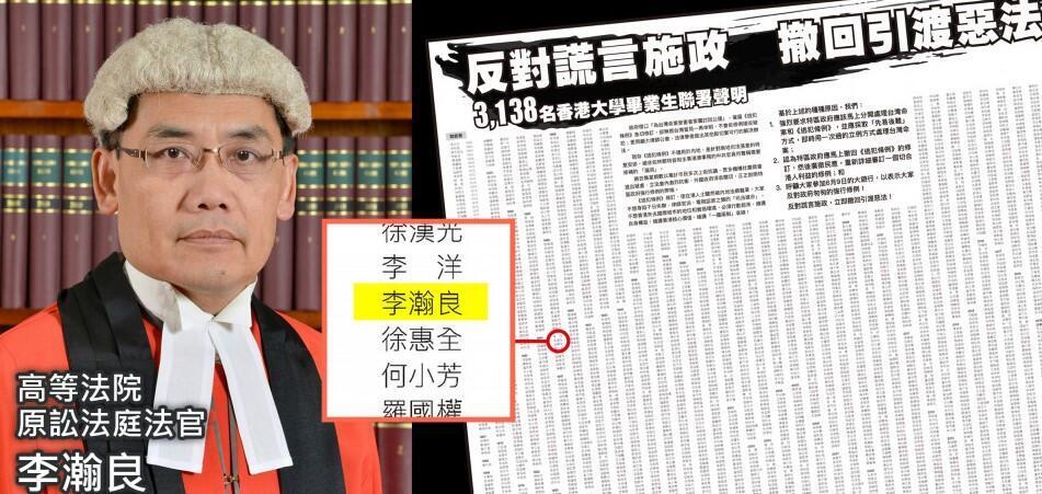 2019年6月8日,香港大学校友关注组在报章刊登3138名校友联署反对修订《逃犯条例》的名字,名单中出现高等法院原讼庭法官「李瀚良」的名字。