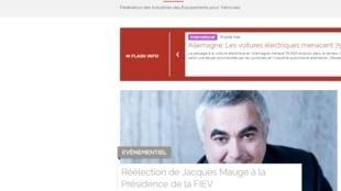 法國汽車配件工業聯盟官網截圖