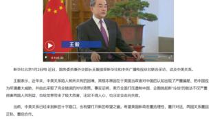中国外长王毅谈中美关系2020年1月2日