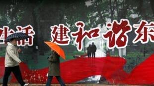 中國建設和諧社會標語