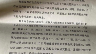 网传清华大学向该校法学院前教授许章润处罚文件图片