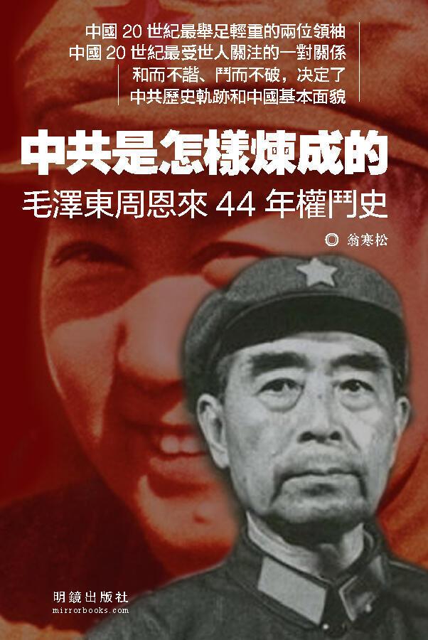 翁寒松著《中共是怎樣煉成的——毛澤東周恩來44年權鬥史》一書封面(明鏡出版社)