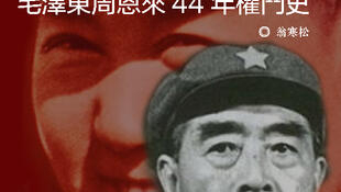 翁寒松著《中共是怎样炼成的——毛泽东周恩来44年权斗史》一书封面(明镜出版社)