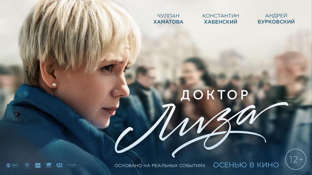 kinopoisk.ru-Doktor-Liza-3493726