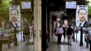 Un poster de Saad Hariri dans une rue de Beyrouth où est inscrit «Nous sommes tous avec toi».
