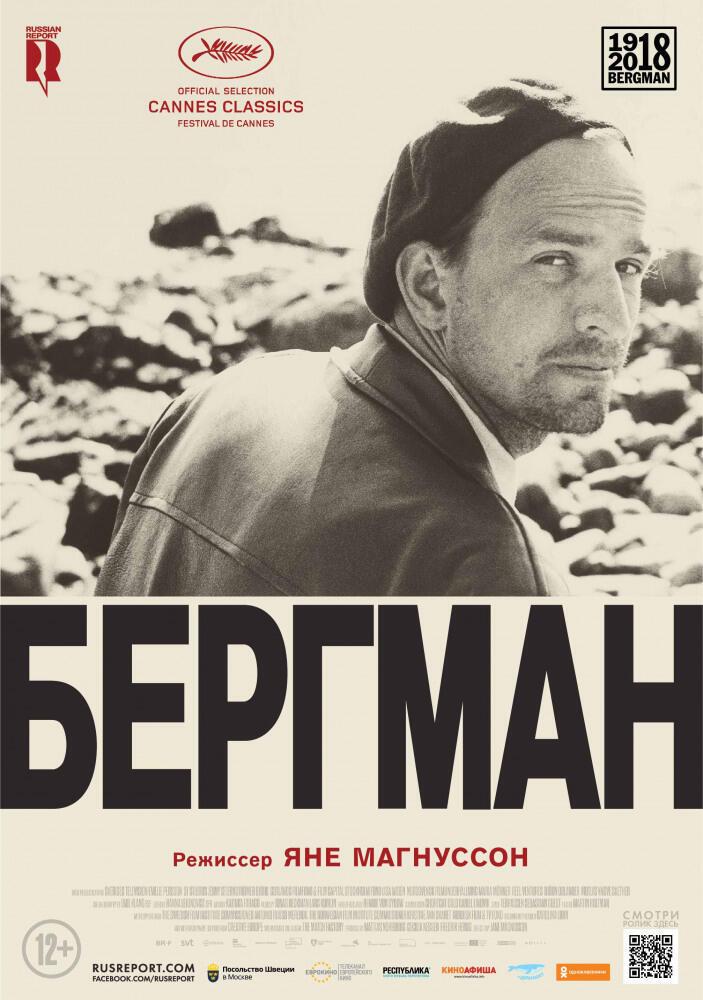 Афиша фильма «Бергман»