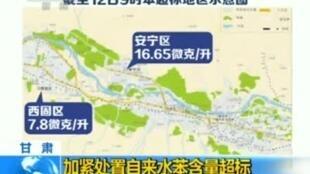 中国中央电视台网络视频截图。