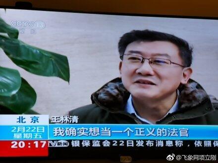"""揭露千亿元矿权案卷宗失踪的中国最高法法官王林清22日在中国中央电视台""""认罪"""""""