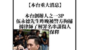 4.10 網媒創辦人伍永德被國安處調查後以傷人被捕(網絡)