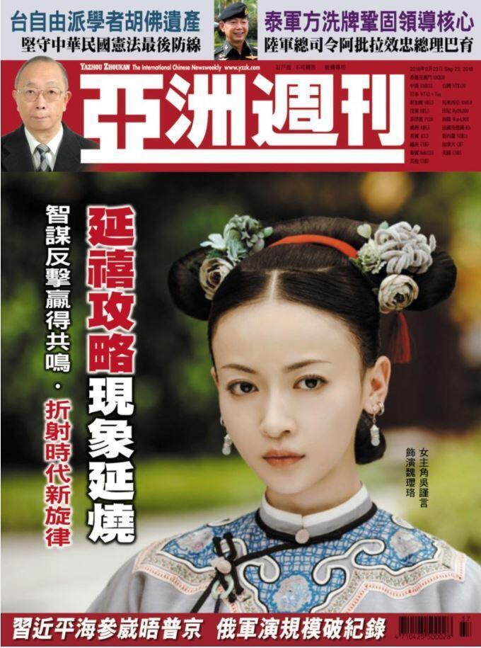 新一期亚洲周刊封面