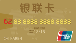 图为中国银联卡