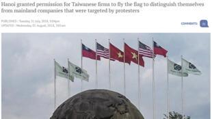 Cờ Đài Loan tại doanh nghiệp Kaiser ở Bình Dương, Việt Nam. (Chụp trang https://www.scmp.com)