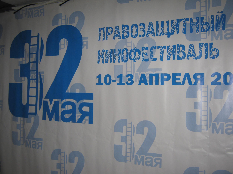 "Афиша фестиваля ""32 мая"""
