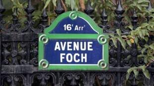 Авеню Фош -- одно из самых престижных мест в Париже.