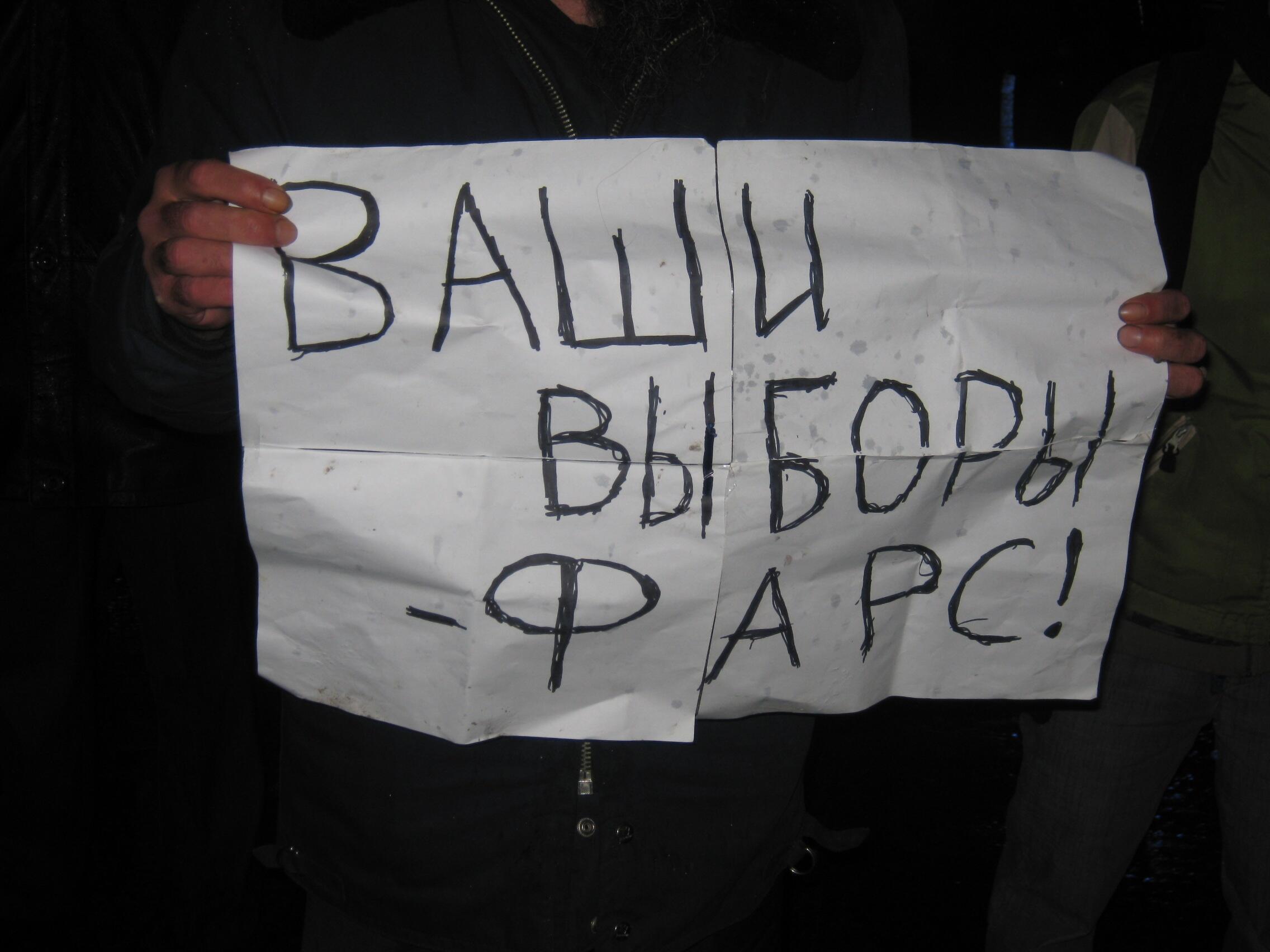 4 декабря 2011, Санкт-Петербург