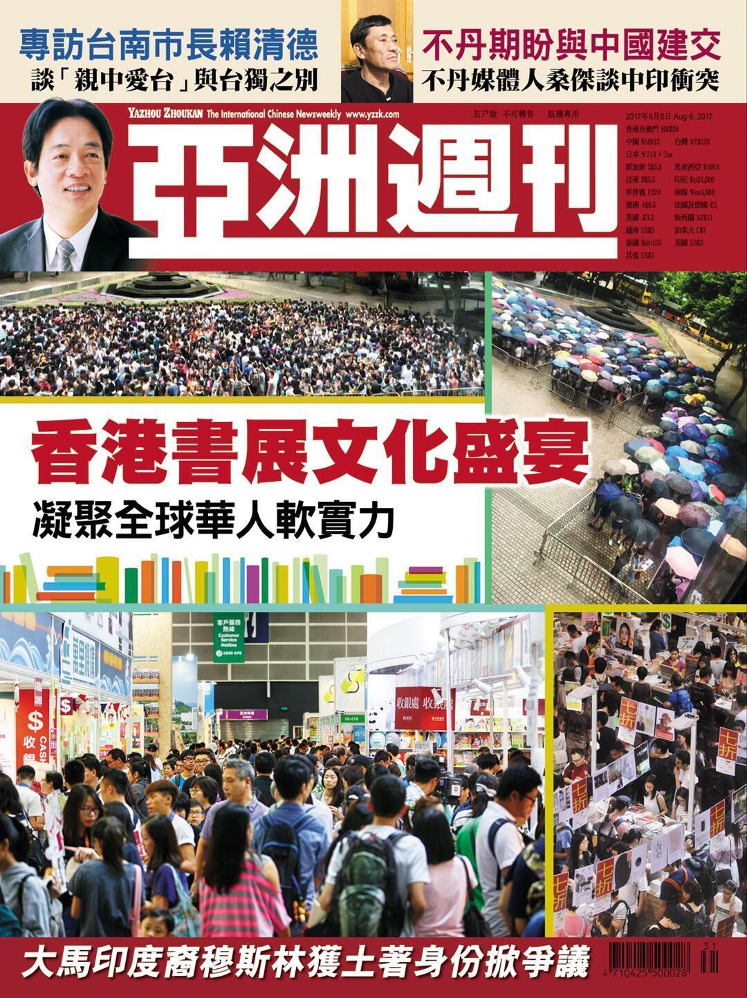 香港书展文化盛宴凝聚全球华人软实力