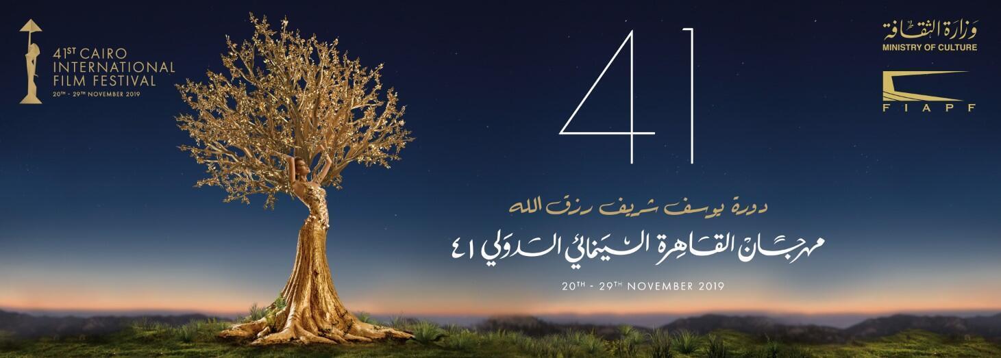 41st edition of the Cairo International Film Festival