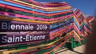 法国东南部城市圣埃蒂安(Biennale International design  Saint Etienne)从3月21日
