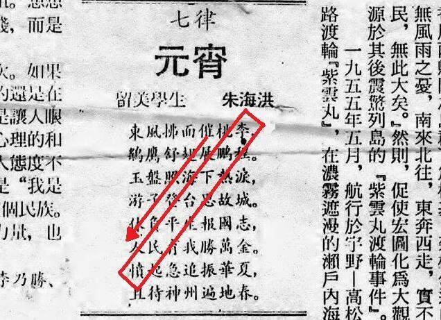 """""""Li Peng, step down, appease the anger of the people"""" says one line in this poem, hidden diagonally. The hidden message escaped the eyes of the censors who normaly don't allow any criticism of China's leaders People's Daily Overseas Edition 20 March 1991"""