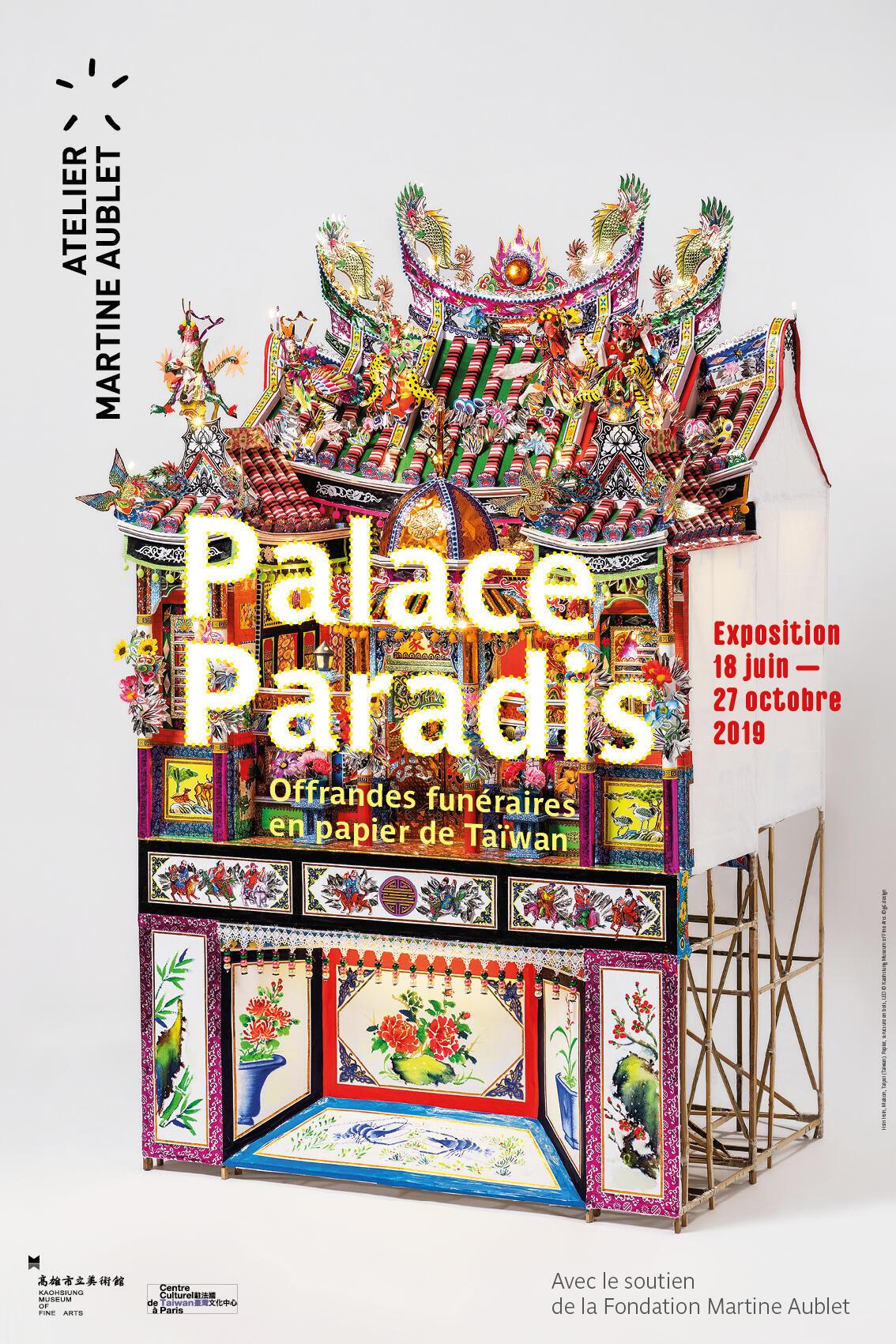 台灣祭儀糊紙文化《極樂天堂》特展官方海報
