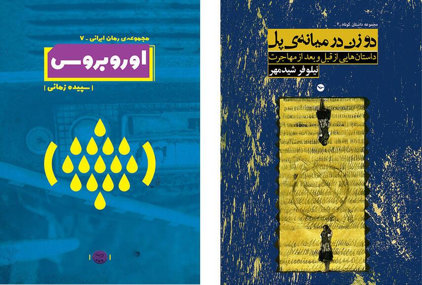 """مجموعه داستان """"دو زن در میانه پل"""" نوشته """"نیلوفر شیدمهر""""، و رمان """"اوروبروس"""" نوشته """"سپیده زمانی"""""""