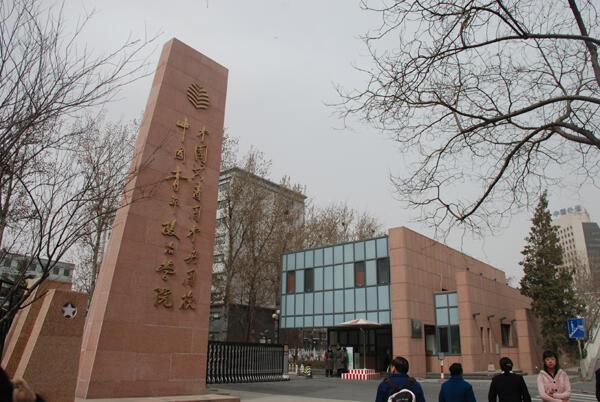 團中央改革縮編:中國青年政治學院停辦本科教育