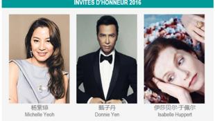 第六届法国中国电影节三位特邀嘉宾