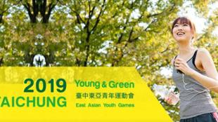 台中申請舉辦東亞奧運會宣傳牌,2018年。