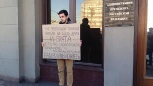 Художник Артем Лоскутов на пикете перед администрацией президента в Москве 10 марта