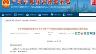 廣州以獎金推動民眾舉報民眾來打擊所謂「非法宗教」