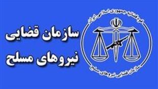 سازمان قضایی نیروهای مسلح ایران