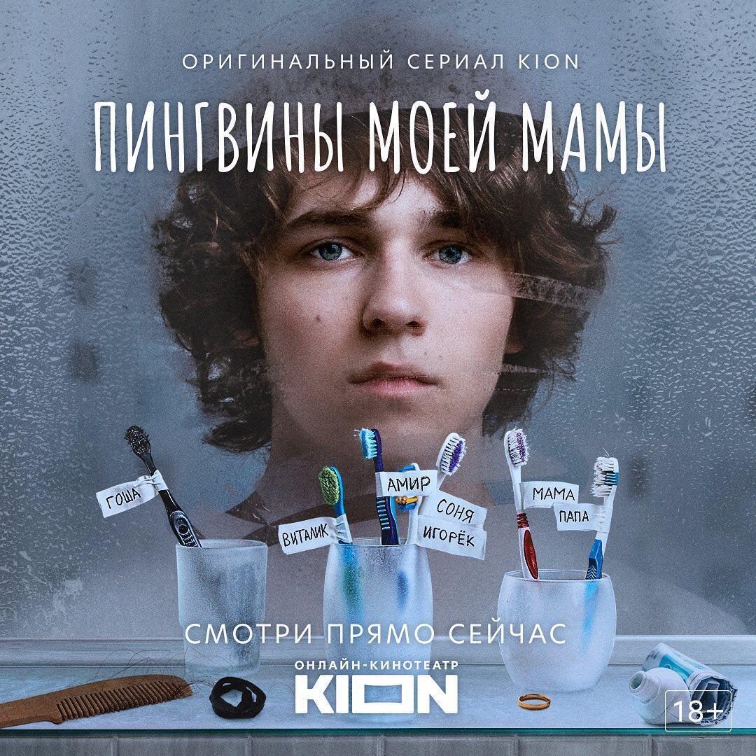 Russian serial