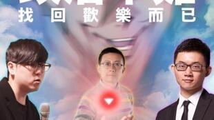 左起依序为网红「志祺七七」「呱吉」邱威杰及「视网膜」陈子见宣布共同组成全台湾第一个被网红力量渗透的政党「欢乐无法党」。