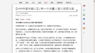 南方周末1999年新年献词《总有一种力量让我们泪流满面》等至今仍被视为中国媒体的经典之作