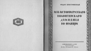 Обложка книги Л.Крестовской «Из истории русского волонтёрского движения во Франции»