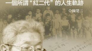 """《人间重晚晴:一个所谓""""红二代""""的人生轨迹》(陈楚三著,明镜出版社出版)"""