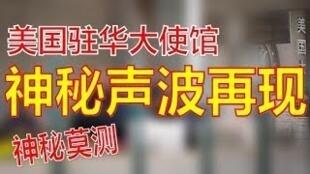 圖為中國網絡報道美國領事館受神秘聲波襲擊案圖片