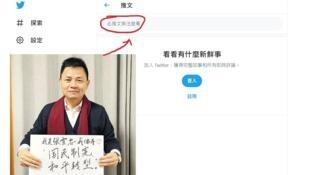 张雪忠发起国民制宪网络公投(见左下小图)带走,推特刪帖