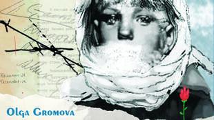 Обложка французского издания повести Ольги Громовой «Сахарный ребенок»