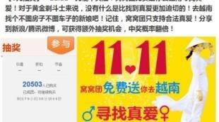 """2013年11月11日,中国某团购网站推出""""越南新娘""""项目"""